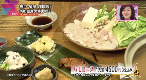 魚菜や 季よみ ハモコース