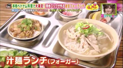 アンゴン 大阪 汁麺ランチ フォーガー