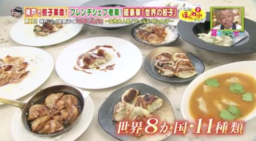 グランムリ 餃子 神戸