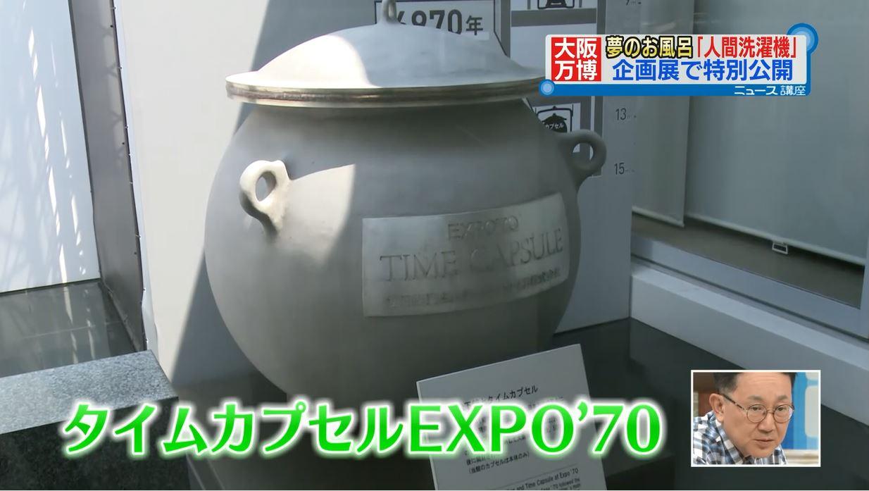 大阪万博EXPO'70―よみがえる松下館と万博が描いた未来― タイムカプセル