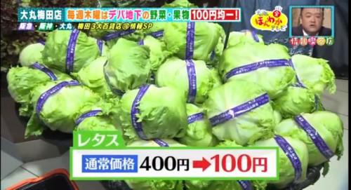 大丸梅田店 100円均一