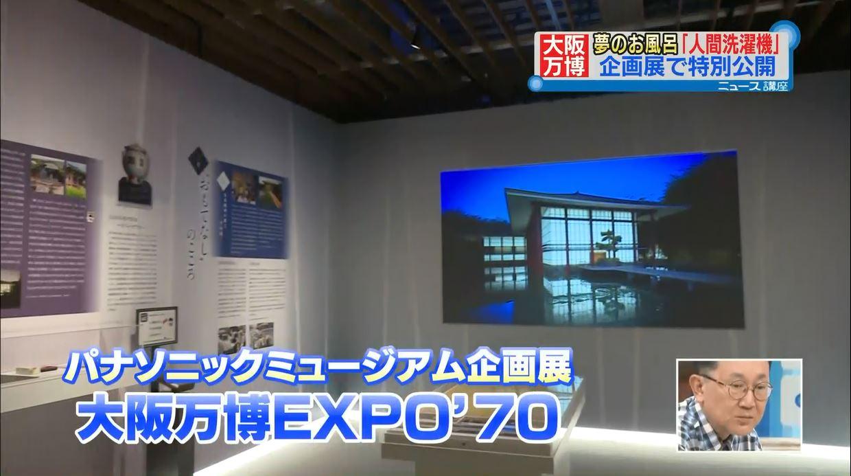 大阪万博EXPO'70―よみがえる松下館と万博が描いた未来―