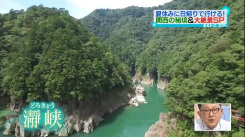 瀞峡(どろきょう)