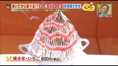 麺とかき氷 ドギャン 焼き氷・いちご