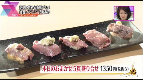 肉寿司 イタリアンバル閂(カテナッチョ) 本日のおまかせ5貫盛り合わせ