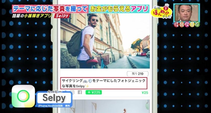Selpy(セルピー) アプリ