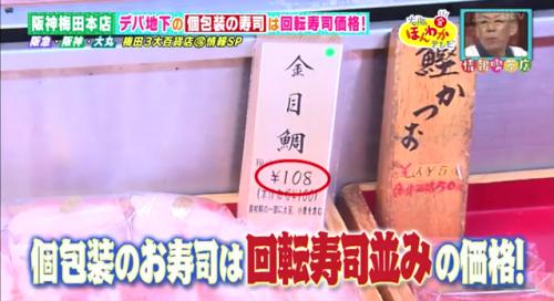 阪神梅田本店 個包装のお寿司