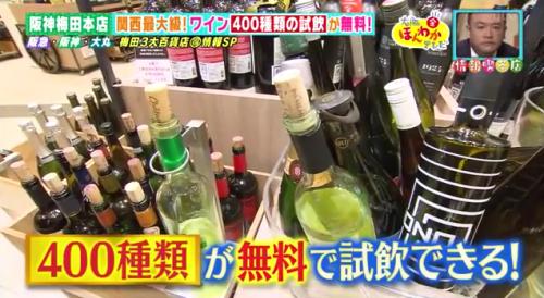 阪神梅田本店 ワイン試飲