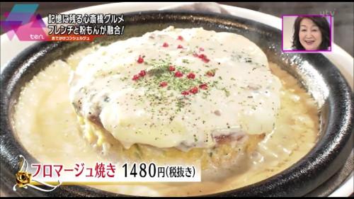 大阪粉もんバル デンナー フロマージュ焼き