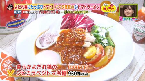 太陽のトマト麺 冷麺