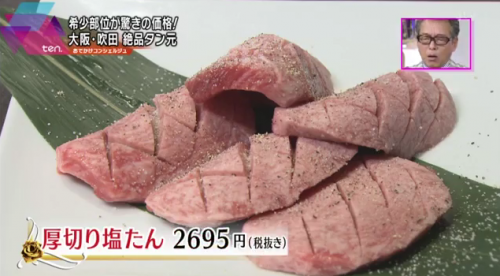 肉処 倉(くら) 厚切り塩たん