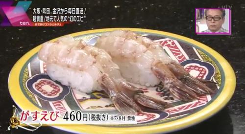 金沢まいもん寿司 がすえび