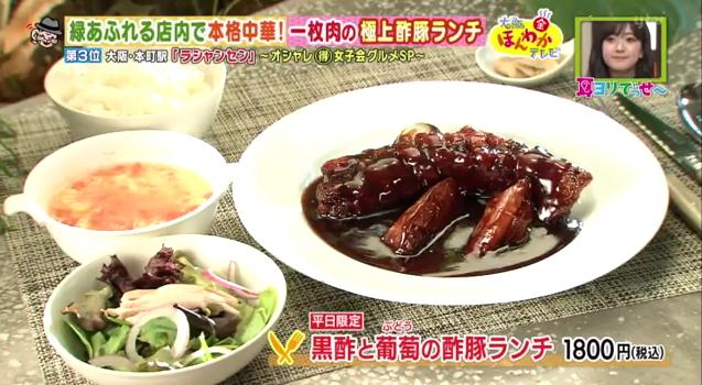 熱香森 - LA SHANG SEN-  絶品酢豚ランチ