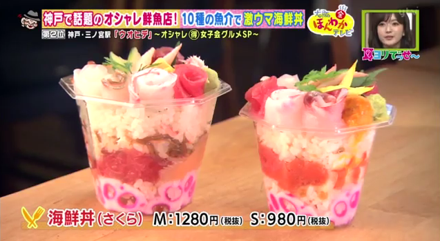 UOHIDE 海鮮丼(さくら)