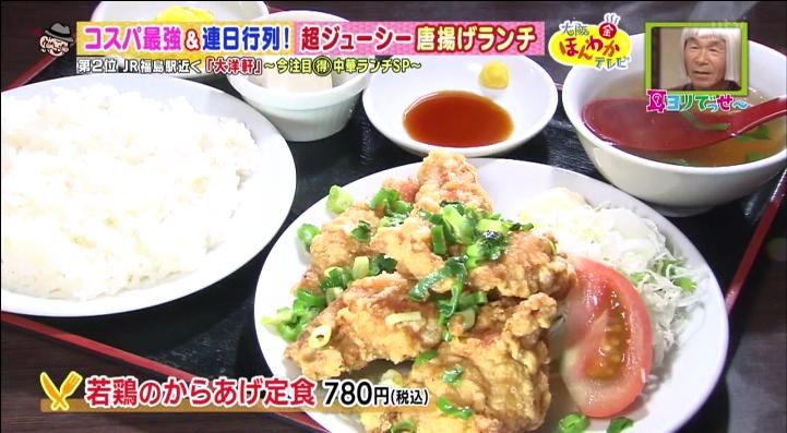『若鶏のからあげ定食』(大阪・福島駅『中華食堂 大洋軒』