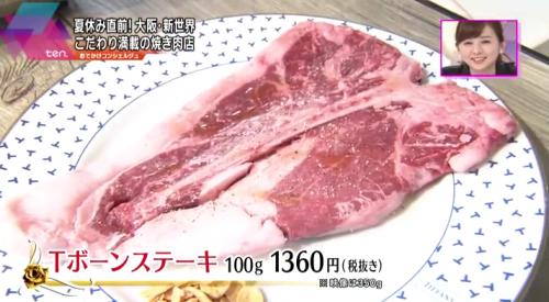 『Tボーンステーキ』(a slice of BEEF ひときれの牛肉)
