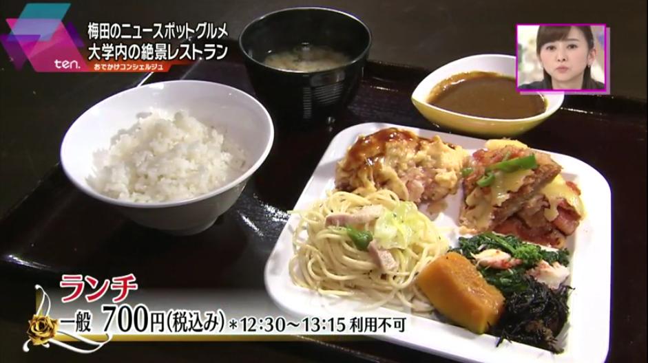 『ランチ』(菜の花食堂)