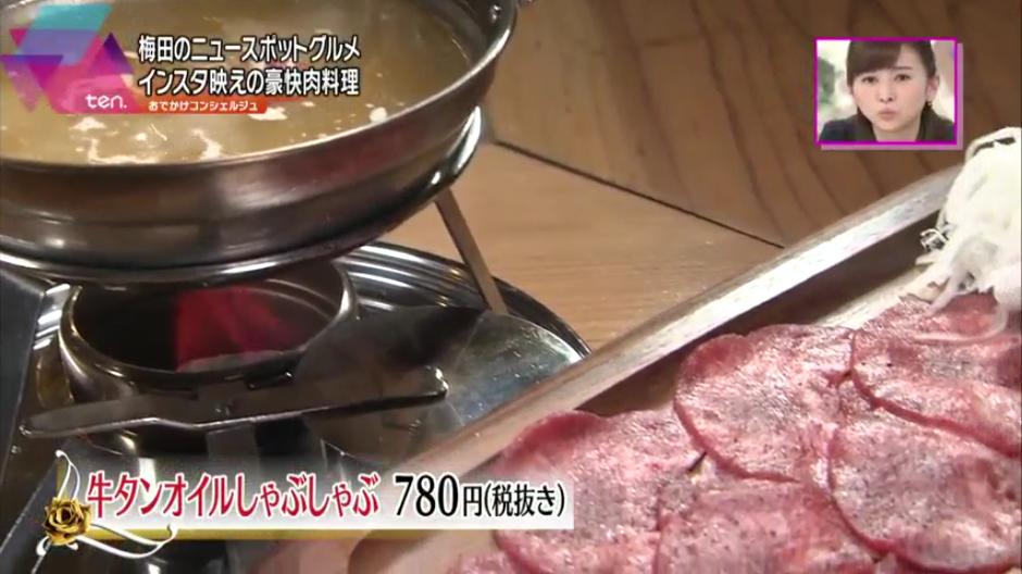 『牛タンオイルしゃぶしゃぶ』(肉炉端 BLOCK)