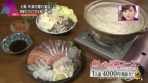 『魚しゃぶ鍋コース』(味匠 なにわ)