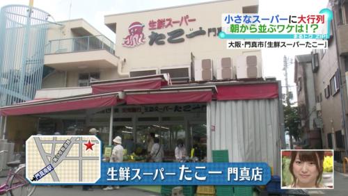 『生鮮スーパーたこ一』(大阪・門真市)
