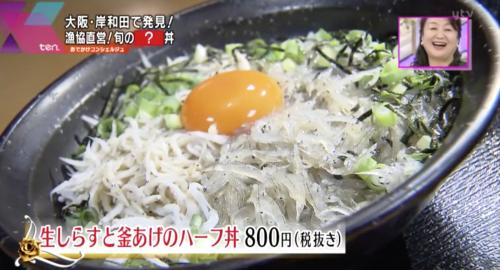『生しらすと釜あげのハーフ丼』(泉州海鮮きんちゃく家)