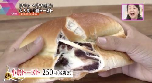 『小倉トースト』(手作りパン工房ふるーる)