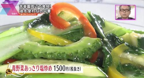 『青野菜あっさり塩炒め』(錦水)