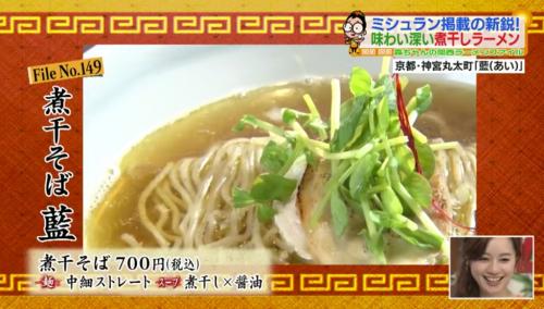『煮干そば』(京都・神宮丸太町『煮干そば藍』