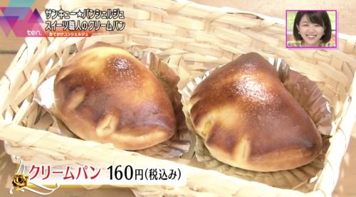 『クリームパン』(ブーランジェリーグリム)