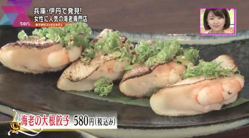 『海老の大根餃子』(活えび料理専門店えび家庵)