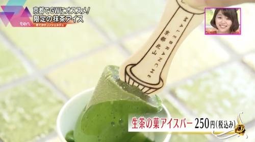 『生茶の菓アイスバー』(マールブランシュ京都タワーサンド店)