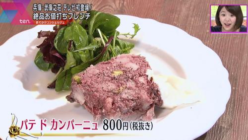 黒毛和牛希少部位『カイノミ』(ワインと肉料理 Umeno)