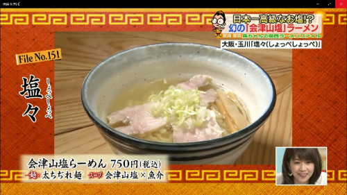 会津山塩らーめん塩々(しょっぺしょっぺ)