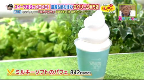 大阪・なんば『生クリーム専門店 ミルクカフェ なんばウォーク店』