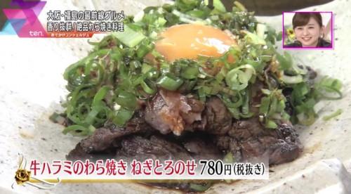 わら焼き鉄板料理いやさか 大阪 福島