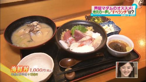 『海鮮丼』(芦屋・旬彩食卓 ひろ)