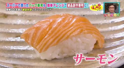サーモン お寿司