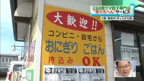 「おにぎり・ごはんの持ち込みサービス」(阪南市『ぎょうざ太郎』)