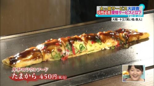 『手作り弁当無料サービス』(大阪十三・呑人)
