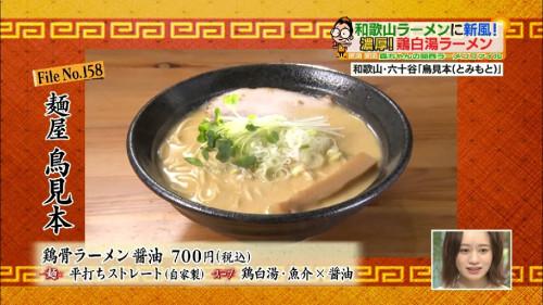 『鶏骨ラーメン 醤油』(六十谷『鳥見本』)