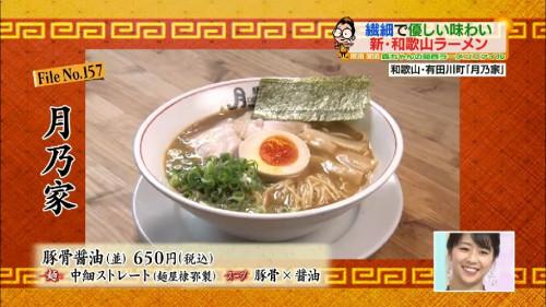 『豚骨醤油』(有田川町『月乃家』)