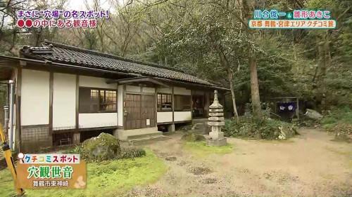 『穴観世音』(京都府舞鶴市)