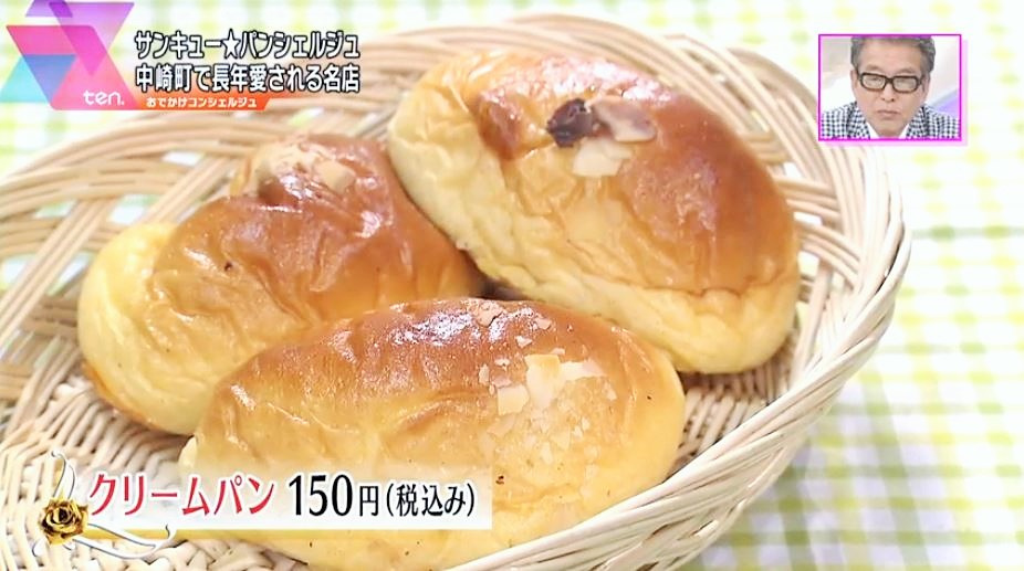『クリームパン』(ホームベーカリー ブルンネン)