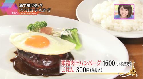 『姫路肉汁ハンバーグ』(洋食 グリル天平)