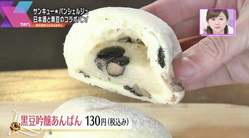 『黒豆吟醸あんぱん』(石窯パン工房 マナレイア 飾磨店)