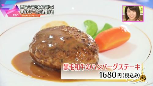 『黒毛和牛のハンバーグステーキ』(レストラン 一喜)