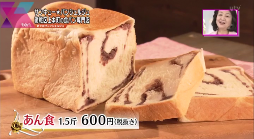 食パン専門店『あん食』(食パン工房 むぎ)