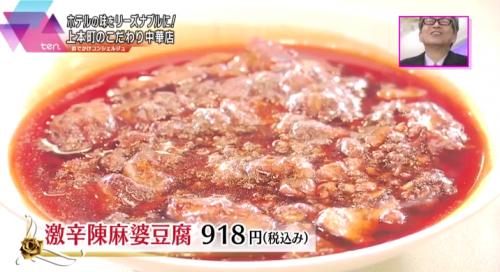 『激辛陳麻婆豆腐』(中国酒家 菜都)