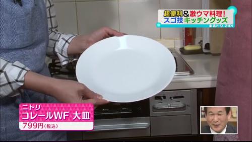 『コレールWF 大皿』(ニトリ)