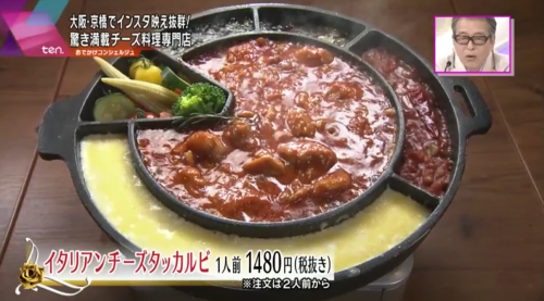 『ダンク!バックリブのロースト〜チーズソース添え〜』(CHEESE SQUARE)